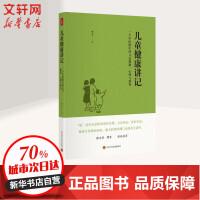 儿童健康讲记 四川科学技术出版社