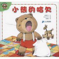 淘气宝宝系列(新版) 二十一世纪出版社