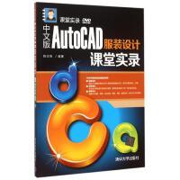 中文版AutoCAD服装设计课堂实录 陈志民
