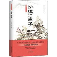 论语 孟子 四川文艺出版社