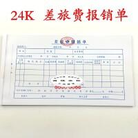 会计凭证 24K差旅费用报销单 出差旅费报销单据 财务用品