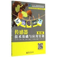 传感器技术基础与应用实训(第2版)/何军 徐军//冯辉