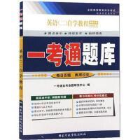自考0015 00015英语二自学教程 一考通题库 自考英语二辅导