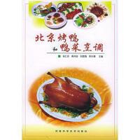 【二手旧书九成新】北京烤鸭和鸭菜烹调张仁庆 等河南科学技术出版社9787534932595