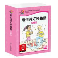 培生词汇妙趣屋 第2辑(32册) 长江少年儿童出版社