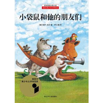 耕林精选大奖小说——小袋鼠和他的朋友们