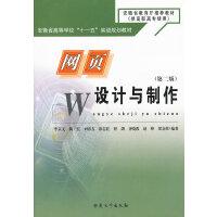 网页设计与制作(第2版供高职高专使用安徽省高等学校十一五省级规划教材)