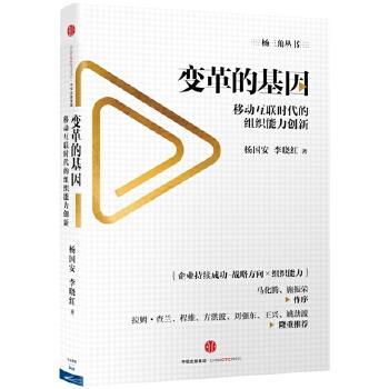 变革的基因(理论篇)(pdf+txt+epub+azw3+mobi电子书在线阅读下载)