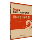 2020护士资格考试:2020国家护士执业资格考试模拟试卷与解析