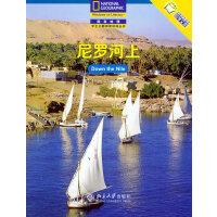 尼罗河上――国家地理学生主题阅读训练丛书・中文翻译版
