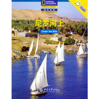 尼罗河上——国家地理学生主题阅读训练丛书·中文翻译版
