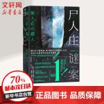 尸人庄谜案 北京联合出版社 随书附赠 作者签名印签书签+尸人庄平面地图书签