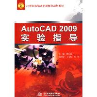 AutoCAD 2009 实验指导