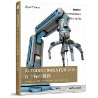 Autodesk Inventor 2015 官方标准教程
