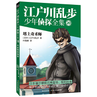 江户川乱步少年侦探全集20・塔上奇术师