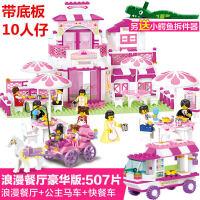 小鲁班legao积木女孩7拼装女大童8-12岁公主梦城堡玩具十14岁以上