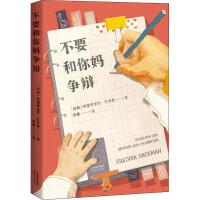 不要和你妈争辩 天津人民出版社