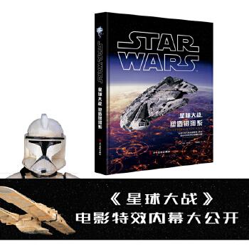 星球大战:塑造银河系(星球大战 电影艺术 乔治·卢卡斯)星球大战:塑造银河系(星球大战 电影艺术 乔治·卢卡斯)