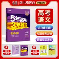 曲一线官方正品2022版53B高考语文北京市专用五年高考三年模拟b版5年高考3年模拟高中总复习