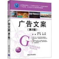 广告文案(第2版) 清华大学出版社