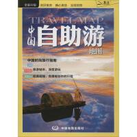 中国自助游地图 中国地图出版社