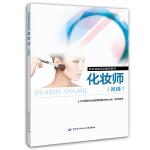 化妆师(初级)――职业技能培训鉴定教材