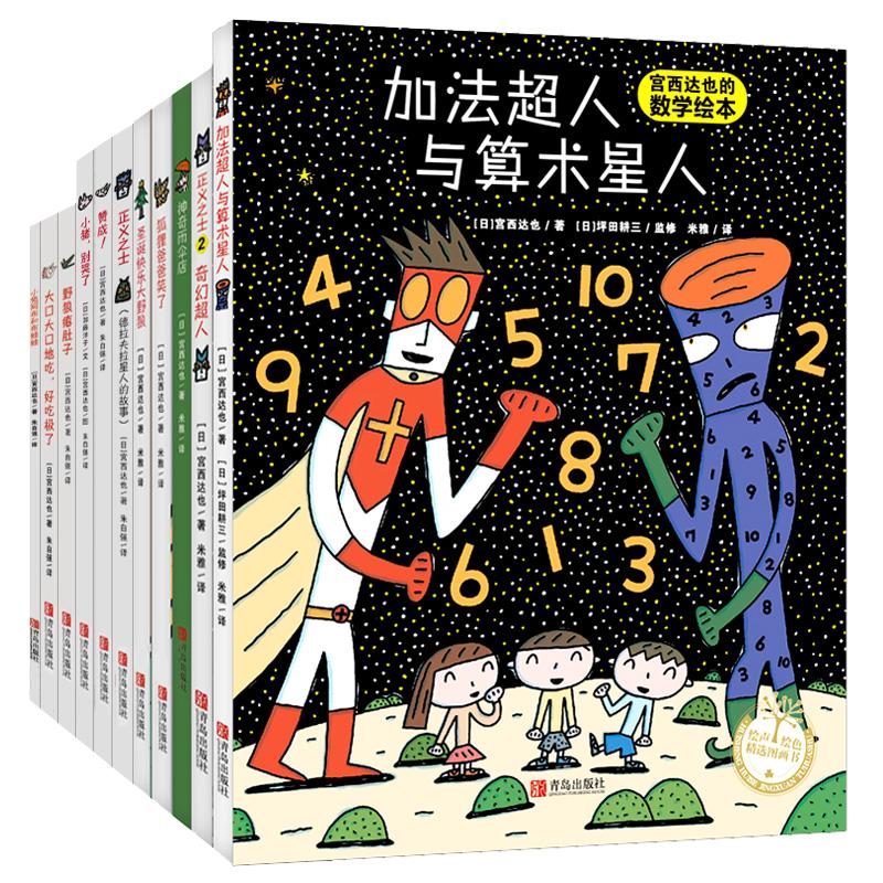 宫西达也超级绘本(加法超人与算术星人+狐狸爸爸笑了等全11册) 各大绘本馆必备经典,超人绘本、数学绘本、暖心绘本,给孩子知识力、幽默力、善良力、勇敢力,让孩子拥有高逆商、强定力、同理心!
