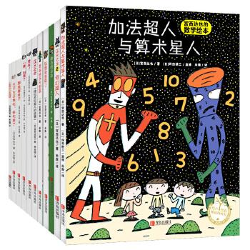 宫西达也超级lg(加法超人与算术星人+狐狸爸爸笑了等全11册)