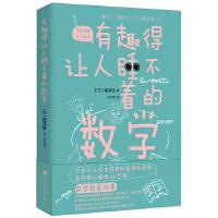 """有趣得让人睡不着的数学(日本知名科学领航人樱井进""""数学娱乐""""代表之作)"""