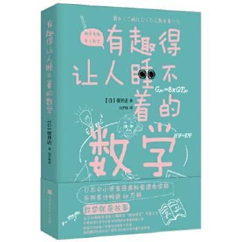 """有趣得让人睡不着的数学(日本知名科学领航人樱井进""""数学娱乐""""代表之作) 日本中小学生经典科普课外读物   系列累计畅销60万册 数学就是故事,像数学家一样思考 日本知名科学领航人樱井进""""数学娱乐""""代表之作 引领你进入奇妙的数学世界的全明星阵容介绍"""