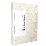 中国文学理论与批评丛书・当代西方美学主潮