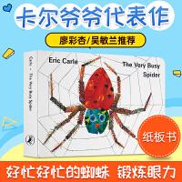 进口英文原版 Eric Carle艾瑞卡尔爷爷经典绘本 The Very Busy Spider 非常忙的蜘蛛纸板书低幼儿童英语启蒙认知图画书宝宝撕不烂可咬图书书籍亲子游戏家庭和谐互动动物认识学习