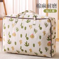 被子收纳袋装被子的收纳袋棉被袋子衣服物行李整理袋收纳箱搬家打包袋