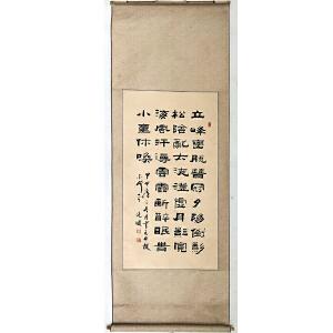 河南省书协会员 徐迁国(书法)ZH36老轴