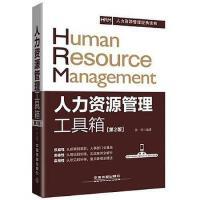 【二手旧书8成新】人力资源管理工具箱(第版) 徐伟 中国铁道出版社 9787113218188