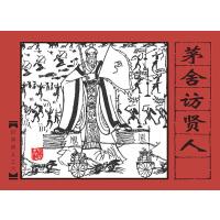 封神演义之六――茅舍访贤人(电子书)