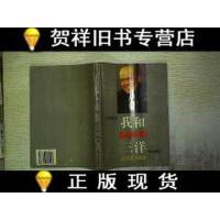 【二手旧书9成新】我和三洋:成功源于探索 /井植薰原 上海人民出版社