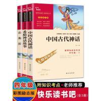 中国古代神话故事 希腊神话 山海经四年级必读课外名著老师推荐课外阅读外文学小学生读物10-12-15岁儿童畅销书籍课外