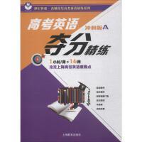 高考英语夺分精练(冲刺版)A 上海教育出版社