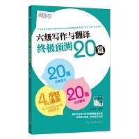 新东方 六级写作与翻译终极预测20篇