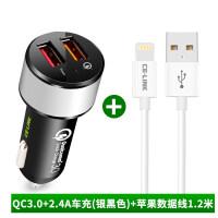车载充电器 QC3.0车充手机平板快速充一拖二2口双USB点烟器插头苹果小米8mix2 +苹果线1.2米