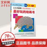 最好玩的绘画书 3-4岁 中国民族摄影出版社