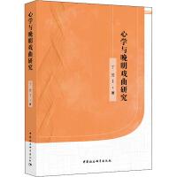 **与晚明戏曲研究 中国社会科学出版社