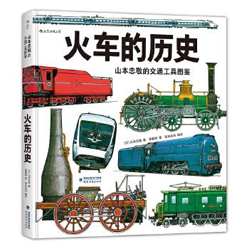 """火车的历史:山本忠敬的交通工具图鉴 被""""绘本之父""""松居直誉为交通工具绘本界*卓越画家的山本忠敬耗费10年心力的*之作。 250种机车、动车组,300幅精密手绘,全面呈现世界火车200年的发展历程。 献给火车迷的一份厚礼。"""