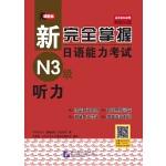 新完全掌握日语能力考试(N3级)听力