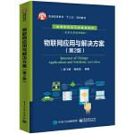 物联网应用与解决方案(第2版)