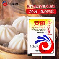 安琪酵母 面包馒头高活性干酵母 金装发酵粉 面包机专用5克20袋