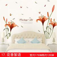 创意墙贴客厅卧室温馨浪漫床头房间装饰墙壁贴纸自粘墙上贴画贴花 特大