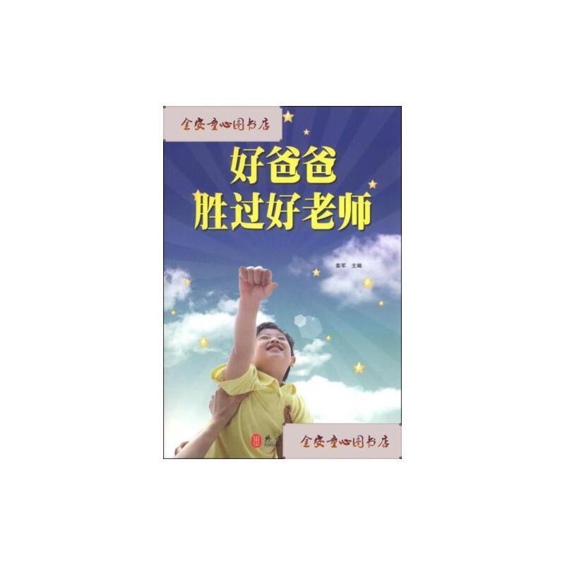 【旧书二手书9成新】好爸爸胜过好老师/姜军外文出版社