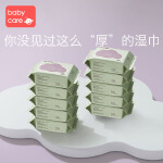 babycare婴儿手口专用湿巾宝宝湿纸巾新生儿湿巾20抽无盖